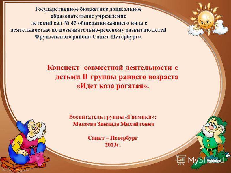 FokinaLida.75@mail.ru Государственное бюджетное дошкольное образовательное учреждение детский сад 45 общеразвивающего вида с деятельностью по познавательно-речевому развитию детей Фрунзенского района Санкт-Петербурга. Конспект совместной деятельности