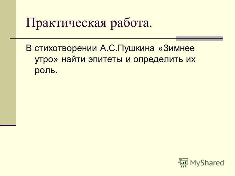 Практическая работа. В стихотворении А.С.Пушкина «Зимнее утро» найти эпитеты и определить их роль.