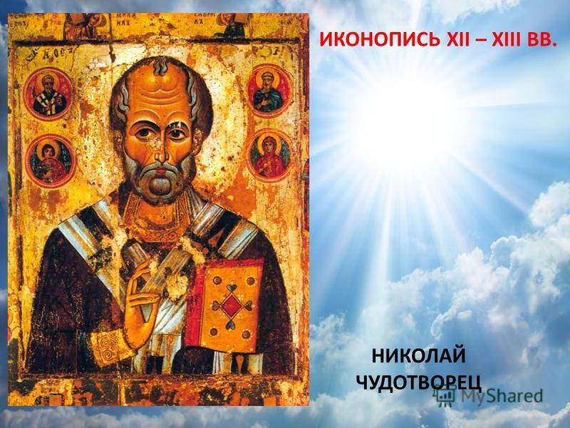 НИКОЛАЙ ЧУДОТВОРЕЦ ИКОНОПИСЬ XII – XIII ВВ.