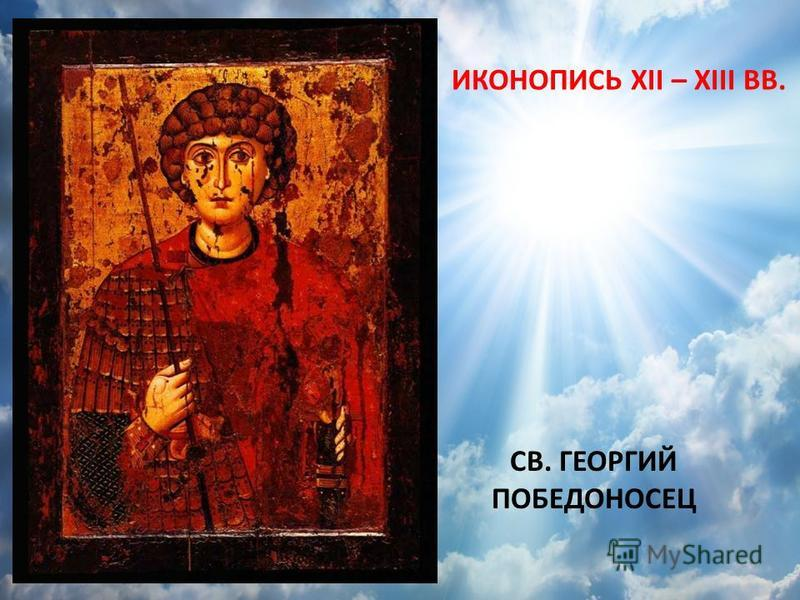 СВ. ГЕОРГИЙ ПОБЕДОНОСЕЦ ИКОНОПИСЬ XII – XIII ВВ.