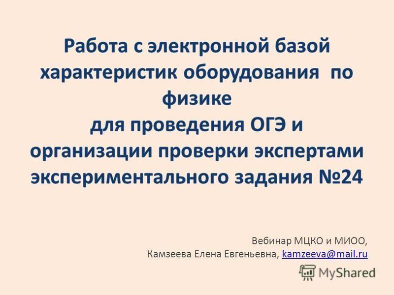 Вебинар МЦКО и МИОО, Камзеева Елена Евгеньевна, kamzeeva@mail.rukamzeeva@mail.ru