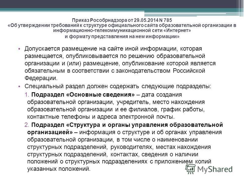 Допускается размещение на сайте иной информации, которая размещается, опубликовывается по решению образовательной организации и (или) размещение, опубликование которой является обязательным в соответствии с законодательством Российской Федерации. Спе