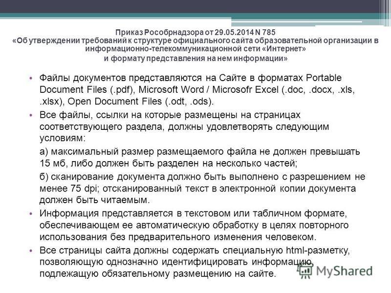 Файлы документов представляются на Сайте в форматах Portable Document Files (.pdf), Microsoft Word / Microsofr Excel (.doc,.docx,.xls,.xlsx), Open Document Files (.odt,.ods). Все файлы, ссылки на которые размещены на страницах соответствующего раздел