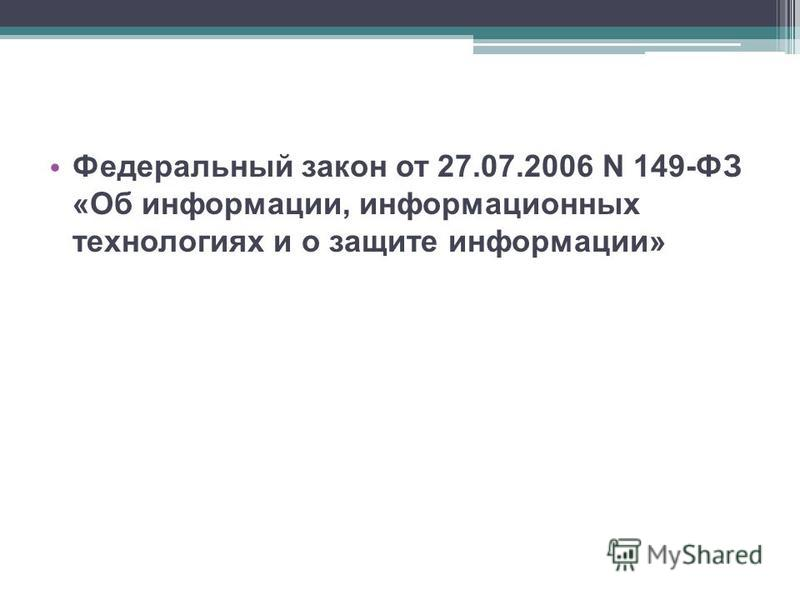 Федеральный закон от 27.07.2006 N 149-ФЗ «Об информации, информационных технологиях и о защите информации»