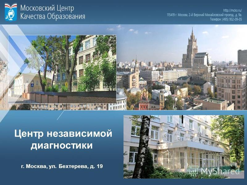 Центр независимой диагностики г. Москва, ул. Бехтерева, д. 19