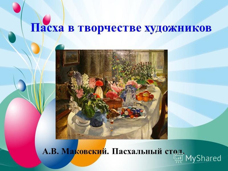 А.В. Маковский. Пасхальный стол. Пасха в творчестве художников