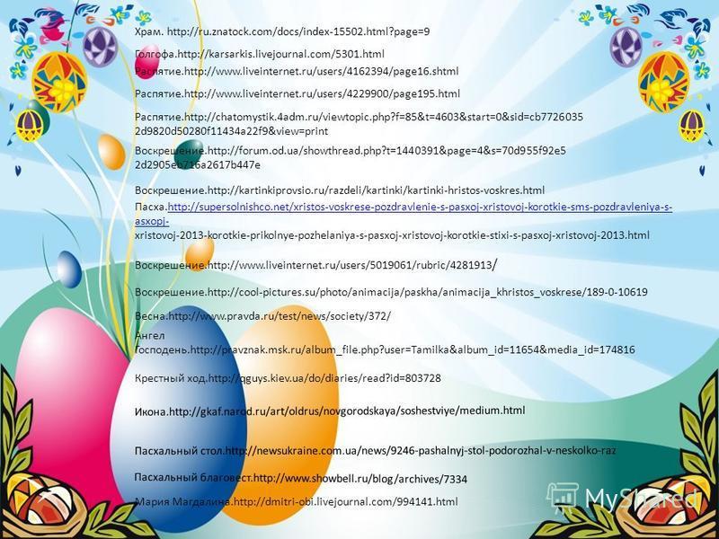 Голгофа.http://karsarkis.livejournal.com/5301. html Храм. http://ru.znatock.com/docs/index-15502.html?page=9 Распятие.http://www.liveinternet.ru/users/4229900/page195. html Распятие.http://www.liveinternet.ru/users/4162394/page16. shtml Распятие.http