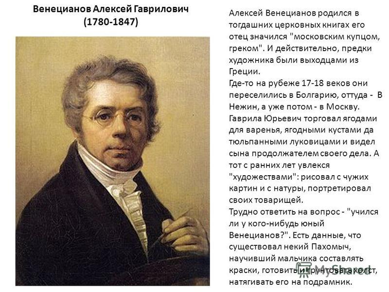 Венецианов Алексей Гаврилович (1780-1847) Алексей Венецианов родился в тогдашних церковных книгах его отец значился