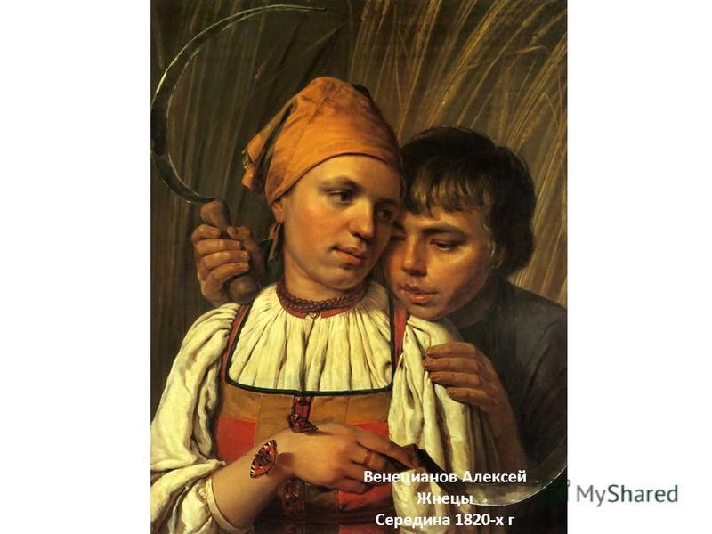 Венецианов Алексей Жнецы Середина 1820-х г