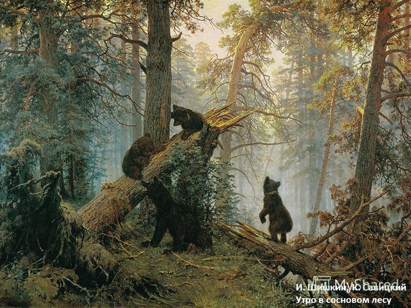 И. Шишкин, К. Савицкий Утро в сосновом лесу