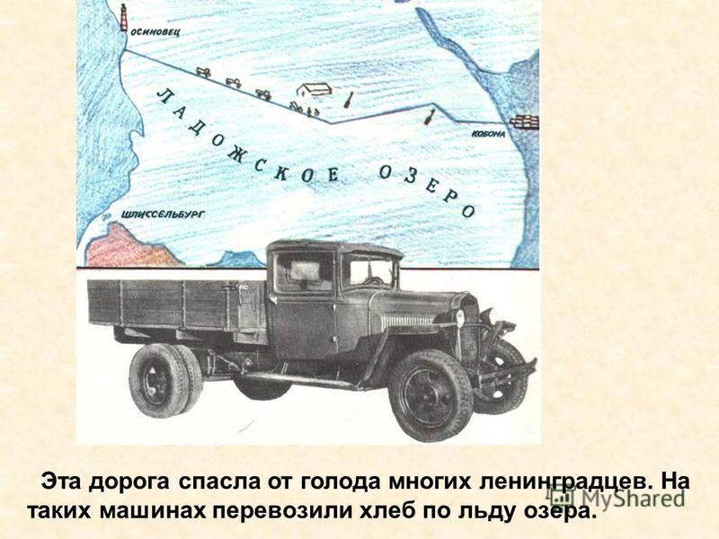 Эта дорога спасла от голода многих ленинградцев. На таких машинах перевозили хлеб по льду озера. Эта дорога спасла от голода многих ленинградцев. На таких машинах перевозили хлеб по льду озера.