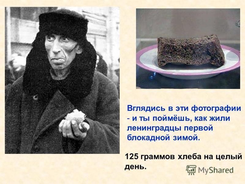 Вглядись в эти фотографии - и ты поймёшь, как жили ленинградцы первой блокадной зимой. 125 граммов хлеба на целый день. Вглядись в эти фотографии и ты поймёшь, как жили ленинградцы первой блокадной зимой. 125 граммов хлеба на целый день.