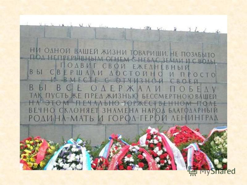 Санкт-Петербург. Пискарёвское кладбище. Здесь похоронены воины, защищавшие город и жители, погибшие в блокаду.