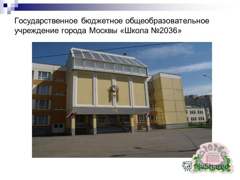 Государственное бюджетное общеобразовательное учреждение города Москвы «Школа 2036»