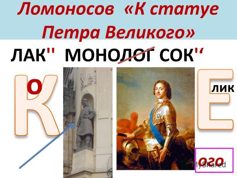 Ломоносов «К статуе Петра Великого» ЛАК'' МОНОЛОГ СОК' о лик ого