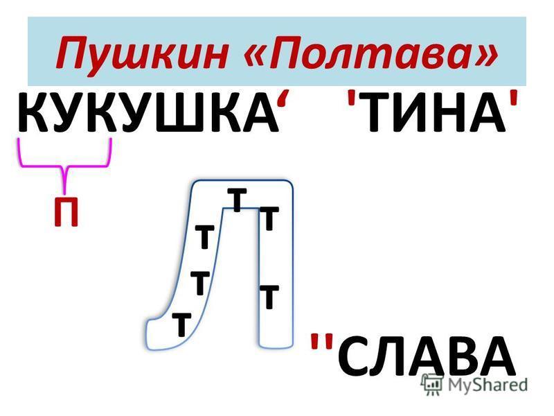 Пушкин «Полтава» КУКУШКА 'ТИНА' ''СЛАВА П т т т т т т