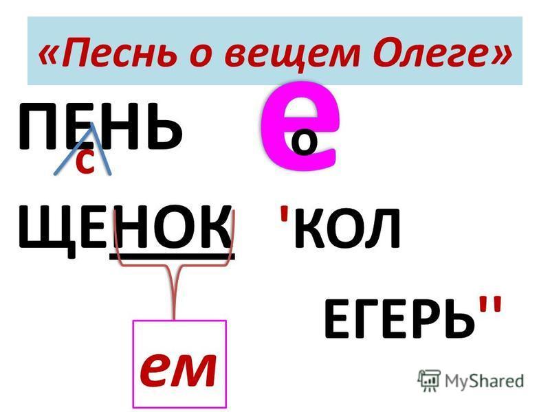 «Песнь о вещем Олеге» ПЕНЬ ЩЕНОК 'КОЛ ЕГЕРЬ'' с о ем