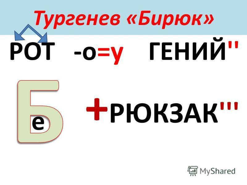 Тургенев «Бирюк» РОТ -о=у ГЕНИЙ'' + РЮКЗАК''' е