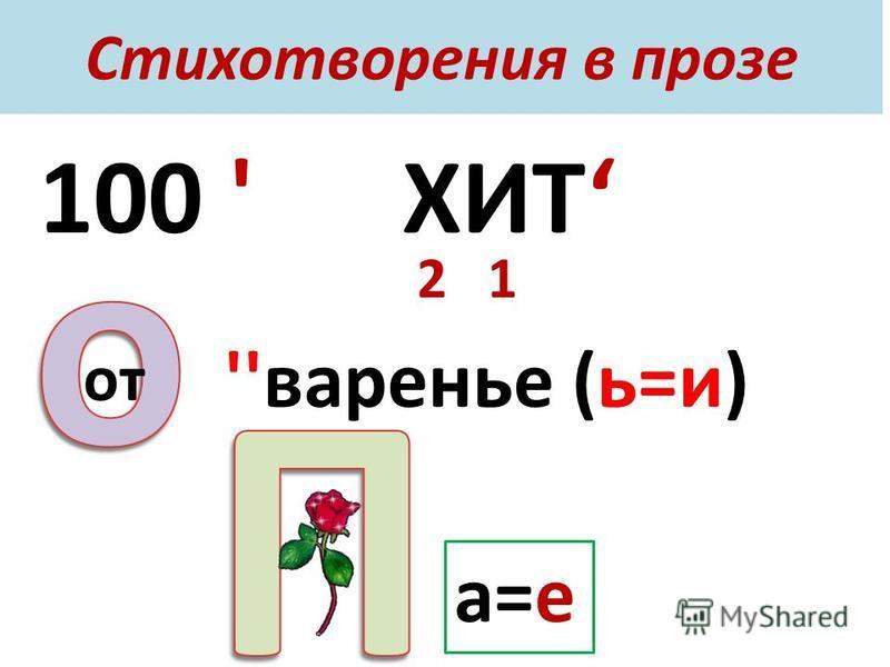 Стихотворения в прозе 100 ' ХИТ 2 1 от ''варенье (ь=и) а=е