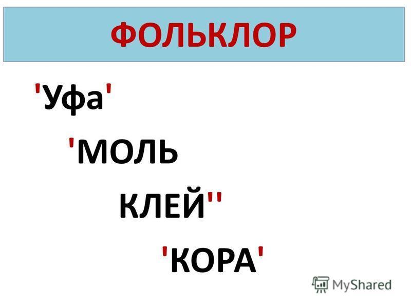 ФОЛЬКЛОР 'Уфа' 'МОЛЬ КЛЕЙ'' 'КОРА'