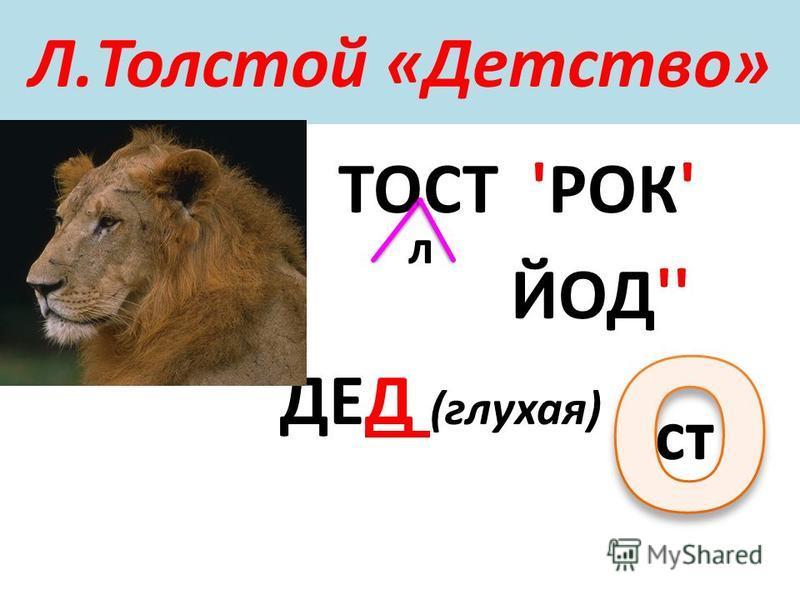 Л.Толстой «Детство» ТОСТ 'РОК' ЙОД'' ДЕД (глухая) л ст