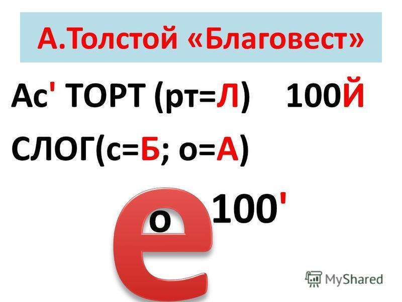 А.Толстой «Благовест» Ас' ТОРТ (рт=Л) 100Й СЛОГ(с=Б; о=А) 100' о