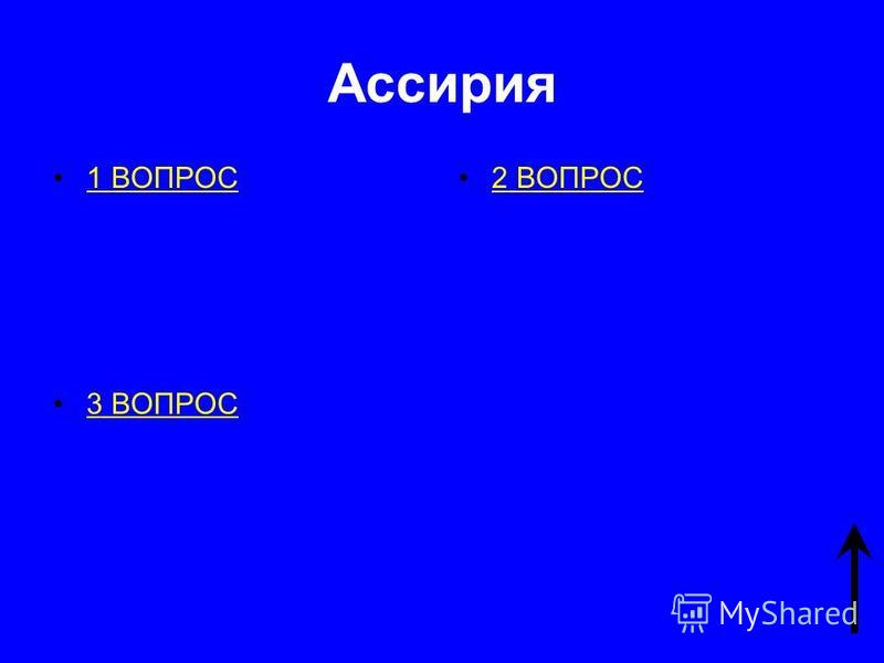 Ассирия 1 ВОПРОС 2 ВОПРОС 3 ВОПРОС