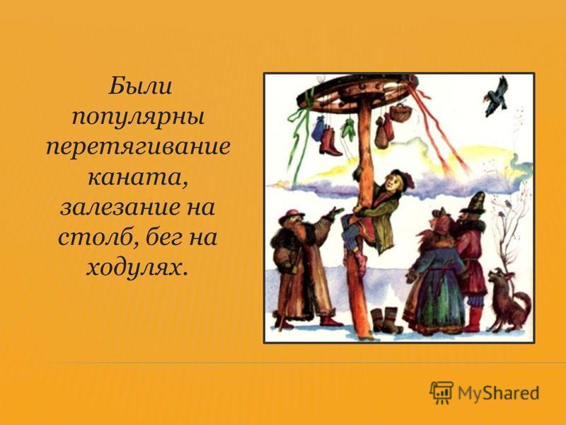 Были популярны перетягивание каната, залезание на столб, бег на ходулях.