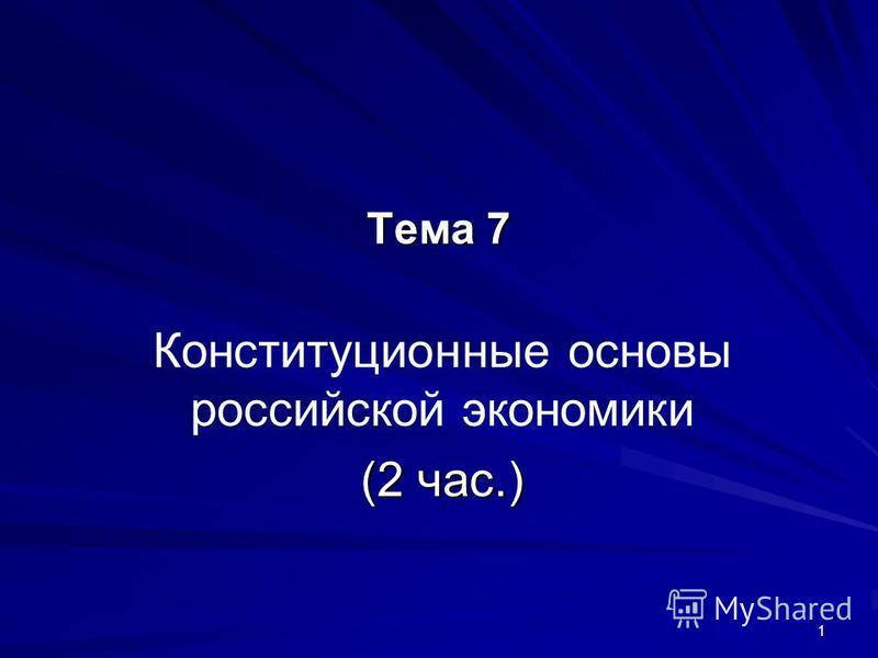 1 Тема 7 Конституционные основы российской экономики (2 час.)