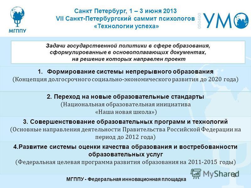 Санкт Петербург, 1 – 3 июня 2013 VII Санкт-Петербургский саммит психологов «Технологии успеха» МГППУ - Федеральная инновационная площадка 8 Задачи государственной политики в сфере образования, сформулированные в основополагающих документах, на решени