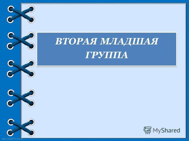 http://linda6035.ucoz.ru/ ВТОРАЯ МЛАДШАЯ ГРУППА