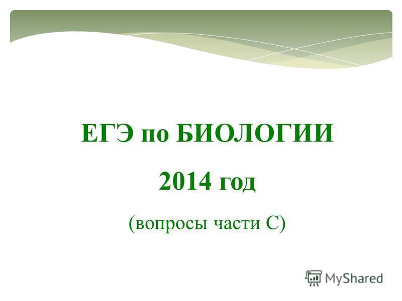 ЕГЭ по БИОЛОГИИ 2014 год (вопросы части С)