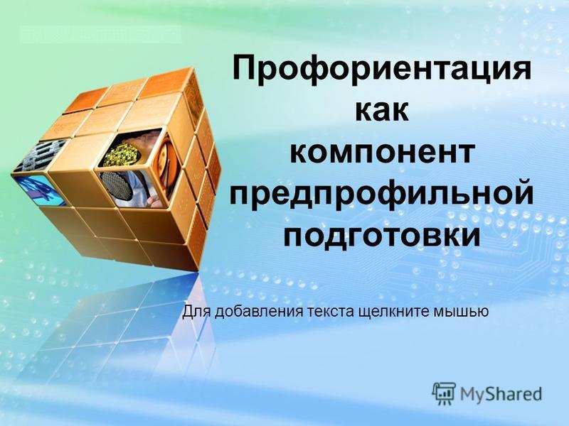 LOGO Для добавления текста щелкните мышью www.themegallery.com Профориентация как компонент предпрофильной подготовки