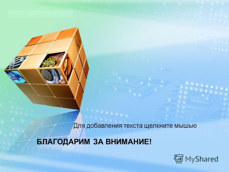 LOGO Для добавления текста щелкните мышью www.themegallery.com БЛАГОДАРИМ ЗА ВНИМАНИЕ!