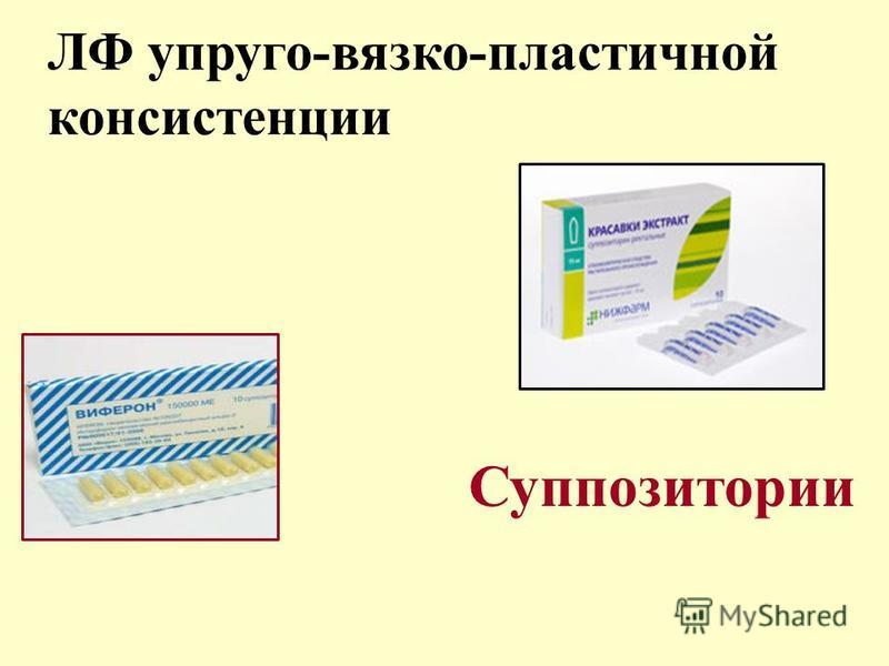 ЛФ упруго-вязко-пластичной консистенции Суппозитории