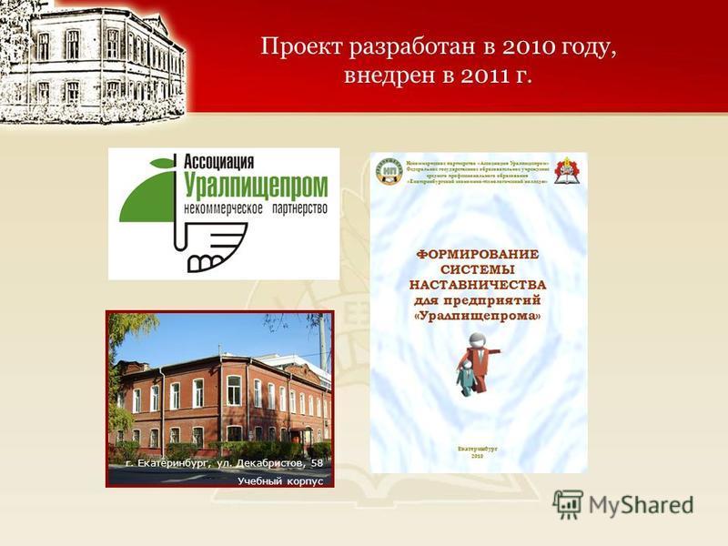 г. Екатеринбург, ул. Декабристов, 58 Учебный корпус Проект разработан в 2010 году, внедрен в 2011 г.