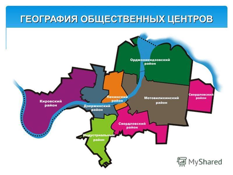 ГЕОГРАФИЯ ОБЩЕСТВЕННЫХ ЦЕНТРОВ