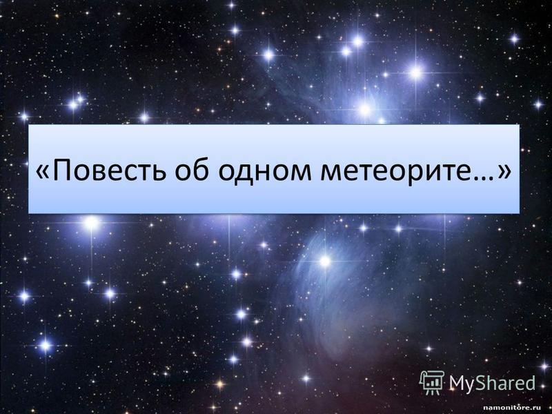 «Повесть об одном метеорите…»