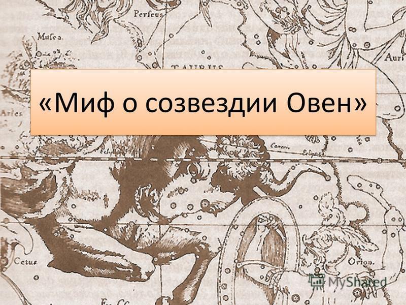 «Миф о созвездии Овен»