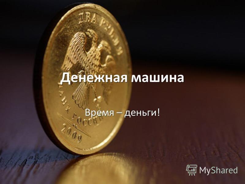 Денежная машина Время – деньги!