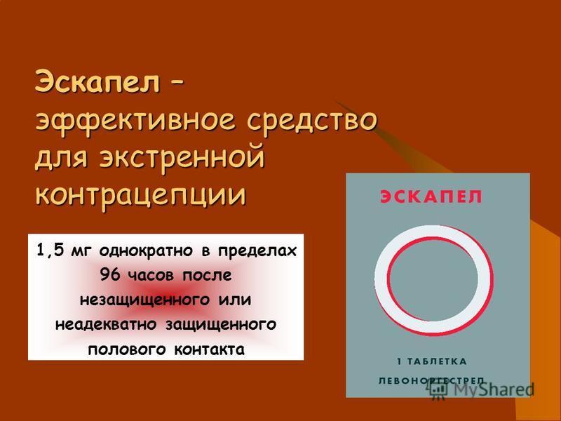 Заключение экспертов ВОЗ Экстренная контрацепция – эксклюзивный метод, не допускающий регулярного использования Экстренная контрацепция – эксклюзивный метод, не допускающий регулярного использования В настоящее время в мире наиболее эффективным и без