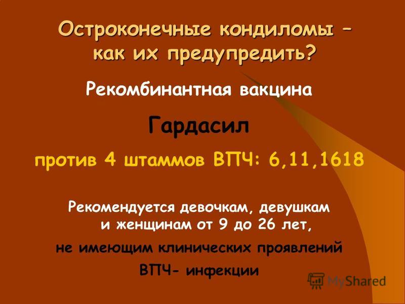 Средства индивидуальной профилактики ИППП и мочеполовых инфекций Презерватив Мирамистин Спермициды Бетадин