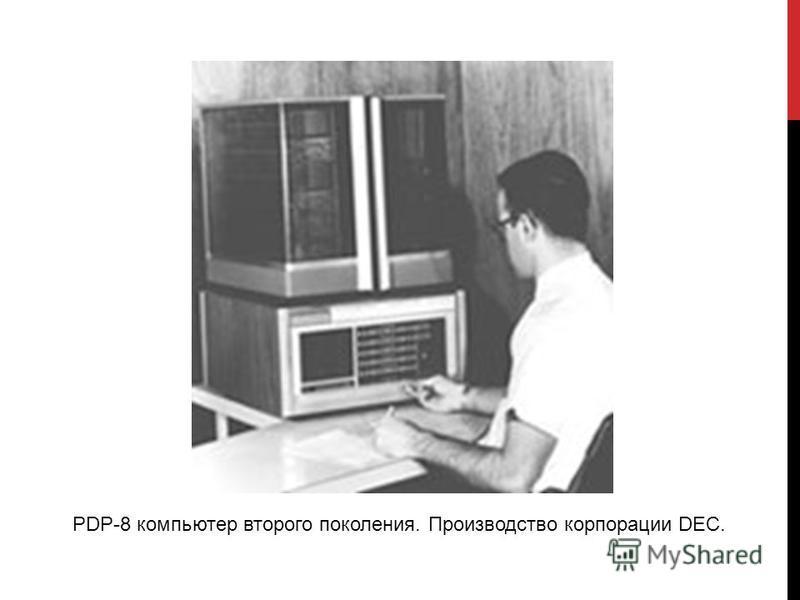 PDP-8 компьютер второго поколения. Производство корпорации DEC.