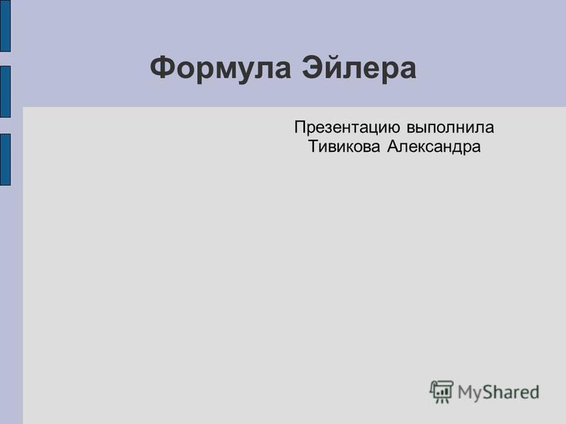 Формула Ээйлера Презентацию выполнила Тивикова Александра