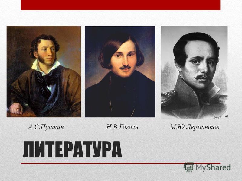 ЛИТЕРАТУРА А.С.ПушкинН.В.ГогольМ.Ю.Лермонтов