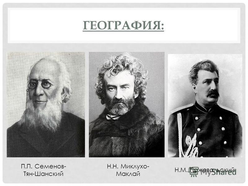 БИОЛОГИЯ: И.П. ПавловИ.М. Сеченов