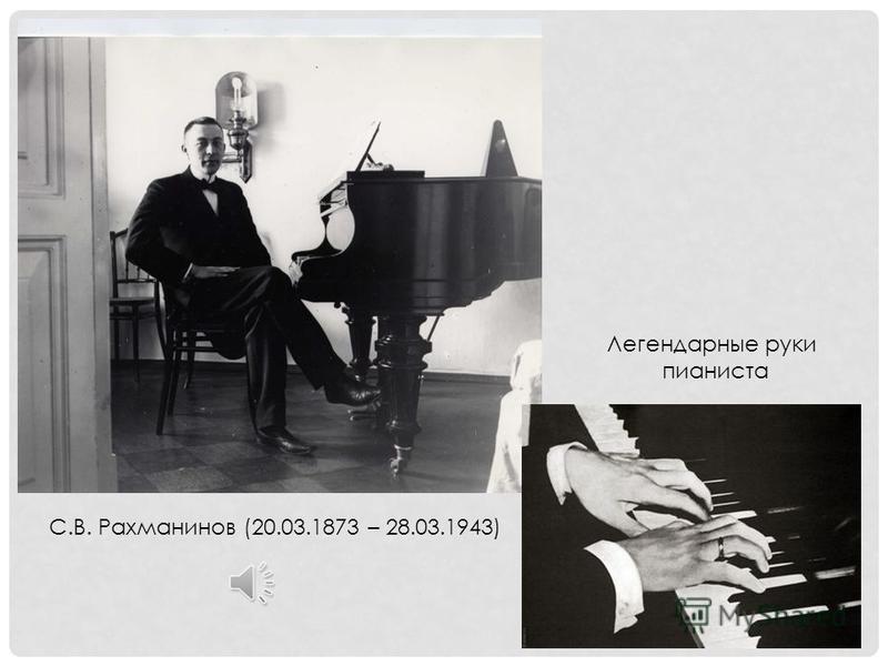 МУЗЫКА: М.П. МусоргскийП.И. Чайковский Н.А. Римский-Корсаков
