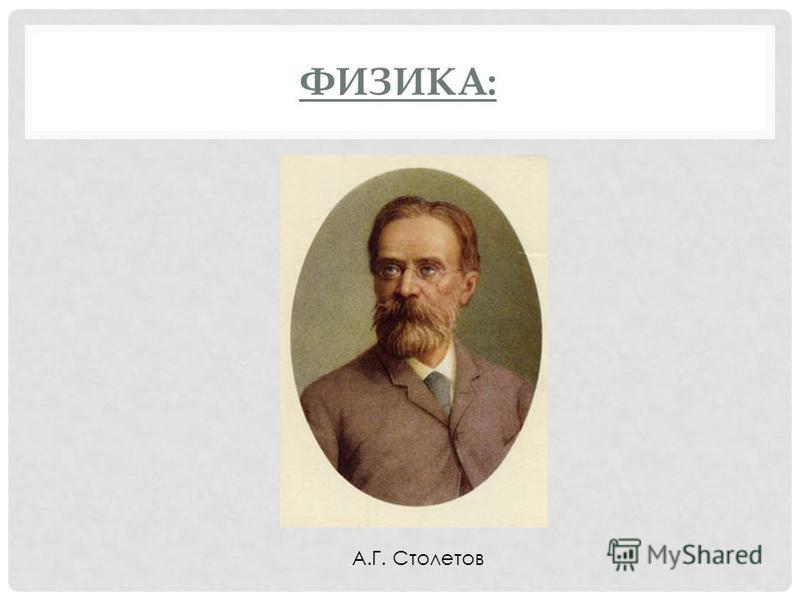 МАТЕМАТИКА: П.Л. ЧебышёвС.В. Ковалевская