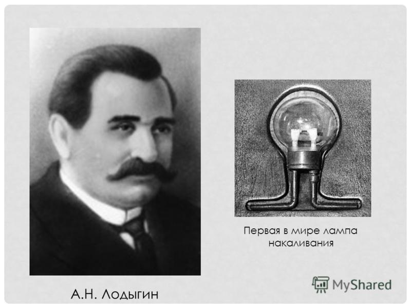 П.Н. Яблочков Дуговая лампа («свеча Яблочкова» - 1876)