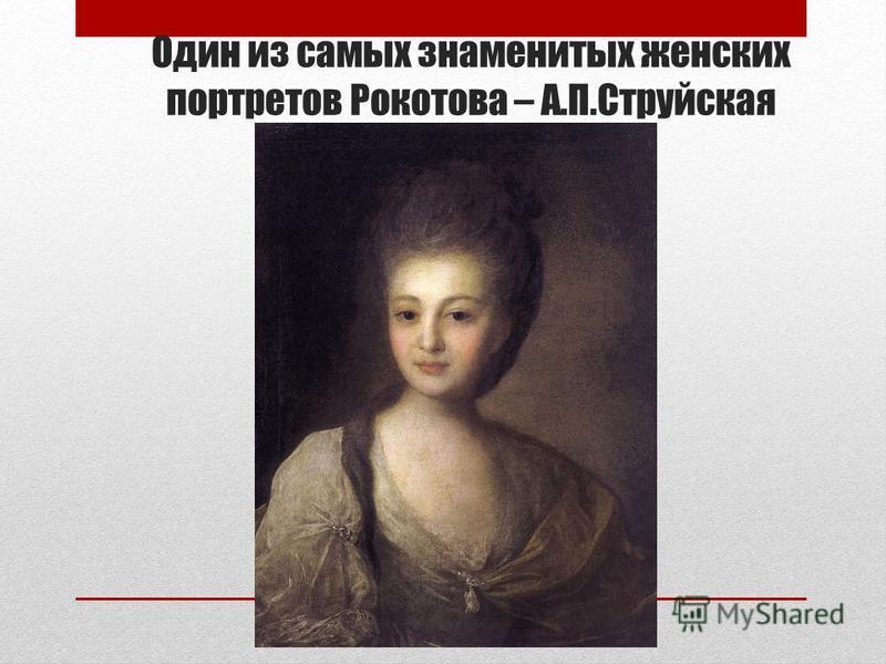 Один из самых знаменитых женских портретов Рокотова – А.П.Струйская